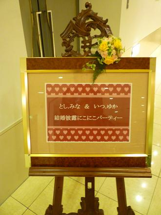 Wedding Party♪