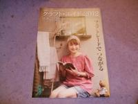 2012_062612・6・26 クラフト0007
