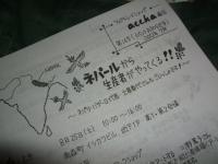 2012_070312・7・3 通信0001
