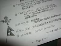 2012_070312・7・3 通信0004