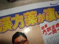 2012_070512・7・5 漢方0002