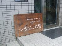 2012_080112・8・1 シサム0013