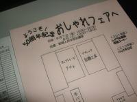 2012_090812・9・8 フェア0009