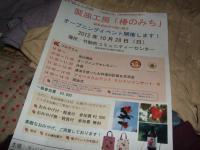 2012_101112・10・11 ベル0014