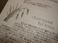 2012_110312・11・3 通信0004
