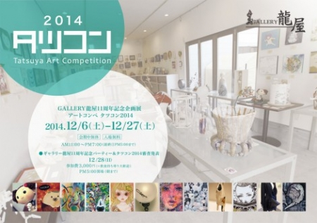 tatsukon2014-470x331.jpg
