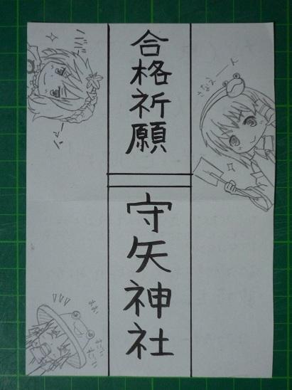 合格祈願・守矢神社