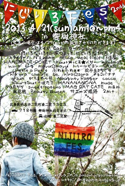 nijiiro2.jpg