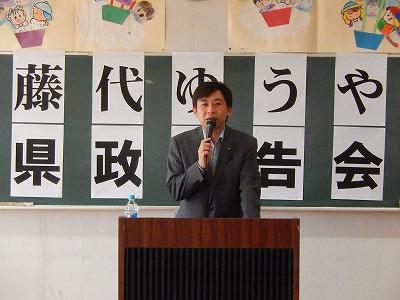 20141018県政報告会03