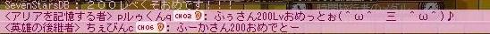 Maple120603_185148 - コピー