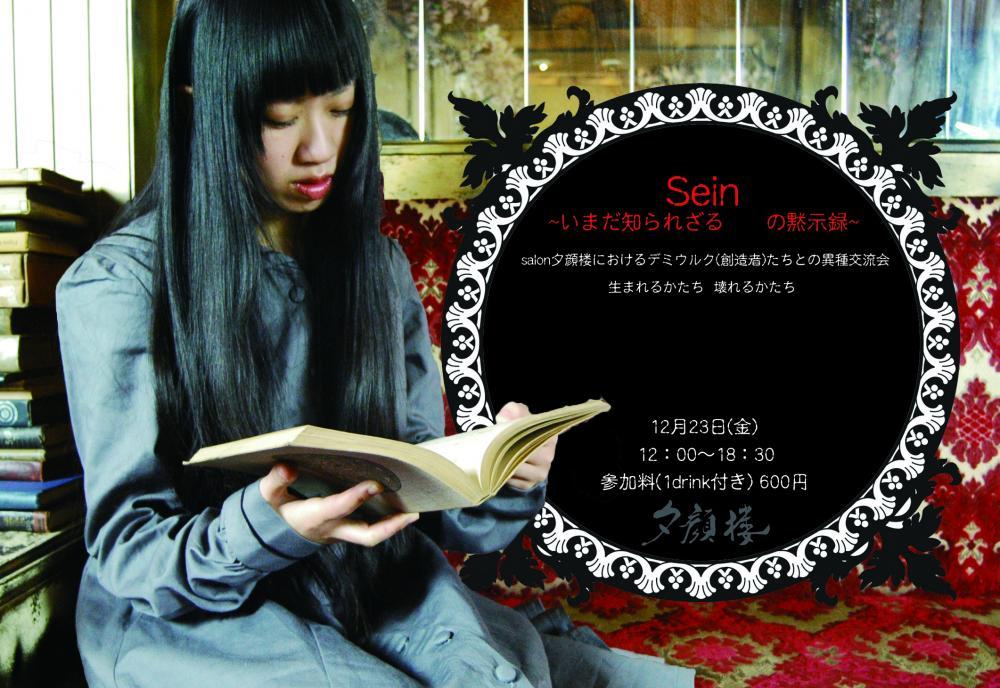 sein_omote_convert_20111026121052.jpg