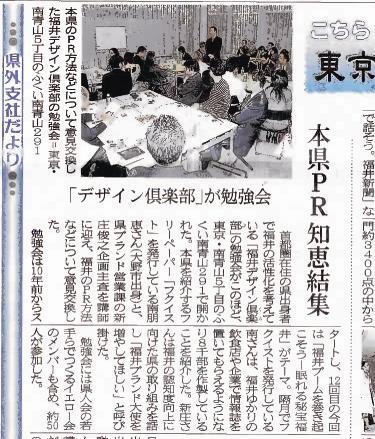 100202福井デザイン倶楽部