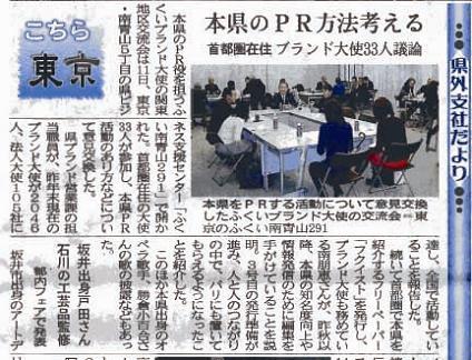 100217 福井新聞 首都圏在住ブランド大使議論 (1)のコピー