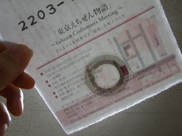 20100305東京えちぜん物語2