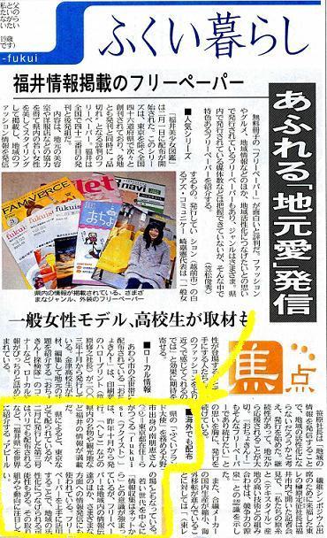 20100315日刊県民福井