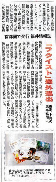 20100317フクイスト海外進出福井新聞