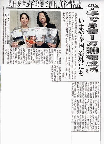 100421 日刊県民 fukuist 全国、海外にも