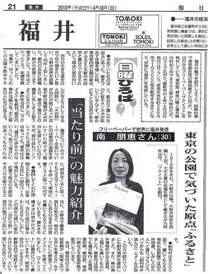 100418 毎日福井版 fukuist 「当たり前」の魅力紹介