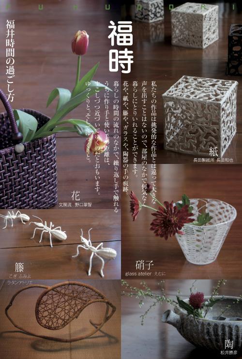 20100425fukutoki.jpg