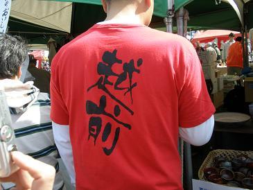 20100429荒川祭り1