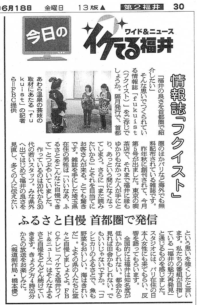 100618 朝日福井版 fukuist