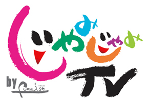 じゃみじゃみTV ロゴ ブログ用