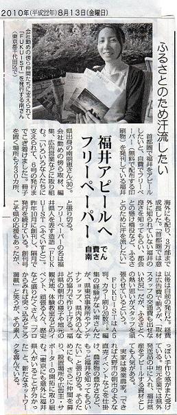 日本農業新聞20100813