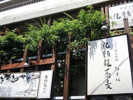 201008九頭龍蕎麦2