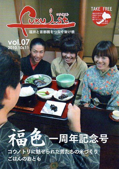 fukuist7号表紙(小)