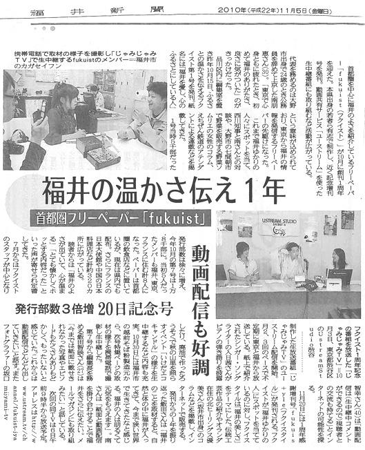 福井新聞20101105掲載ブログ