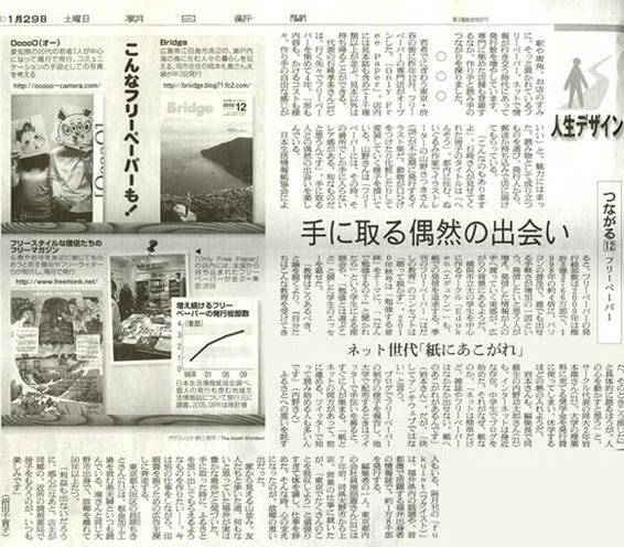 20110129朝日新聞(全国版)