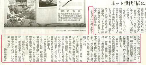 20110129朝日新聞(全国版)拡大