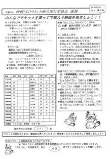 otouto_kouenkai_news2.jpg