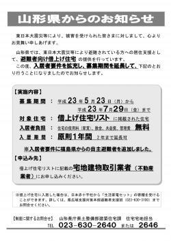 山形県避難者住宅チラシ