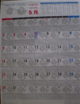 603カレンダー勉強秋