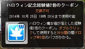 bandicam 2014-10-24 20-09-51-398