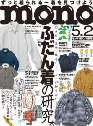 モノ・マガジン2011年5月2日特集号