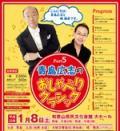 青島広志のおしゃべりクラシックPart5 チラシ