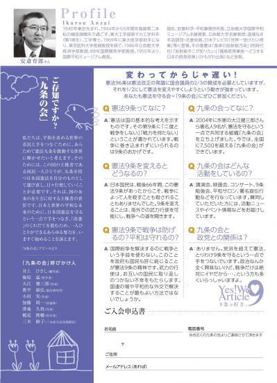 tsudoi2011-2.jpg
