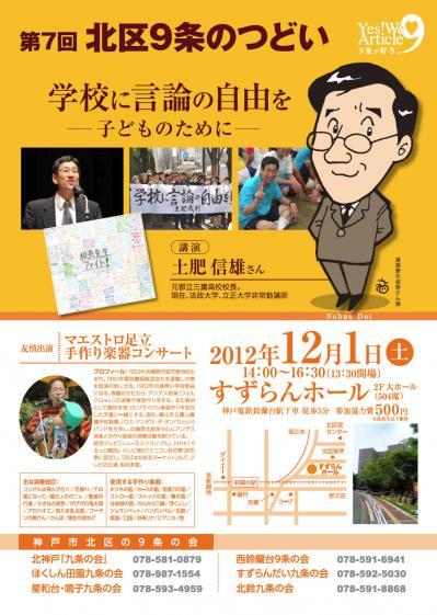 tsudoi2012-1.jpg
