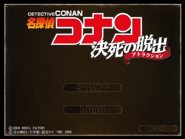 conan_outofroom.jpg