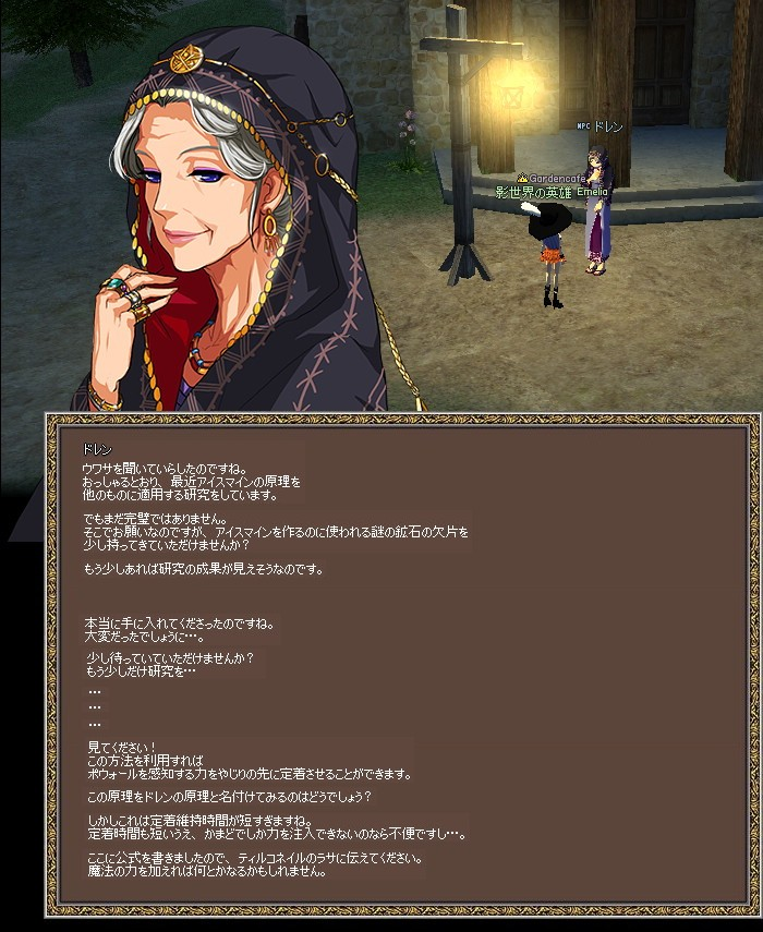 mabinogi_2010_09_29_007.jpg
