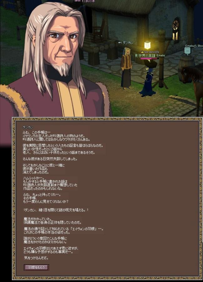 mabinogi_2010_10_28_017.jpg