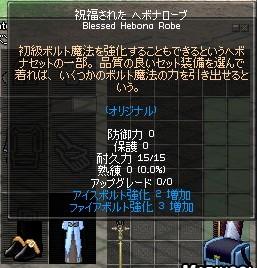 mabinogi_2010_11_02_004.jpg