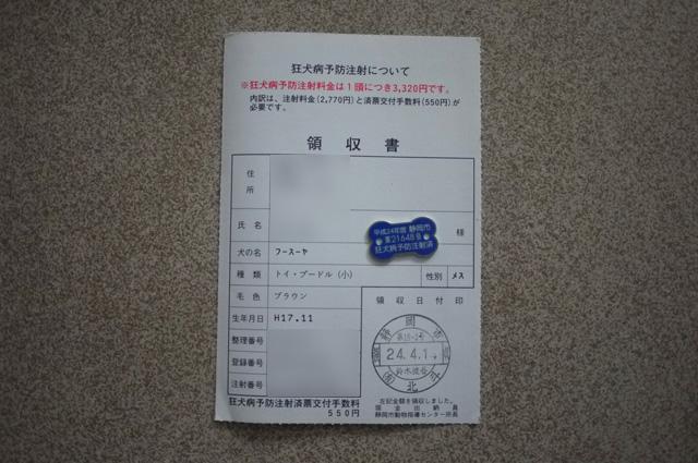fusuya120414_01.jpg