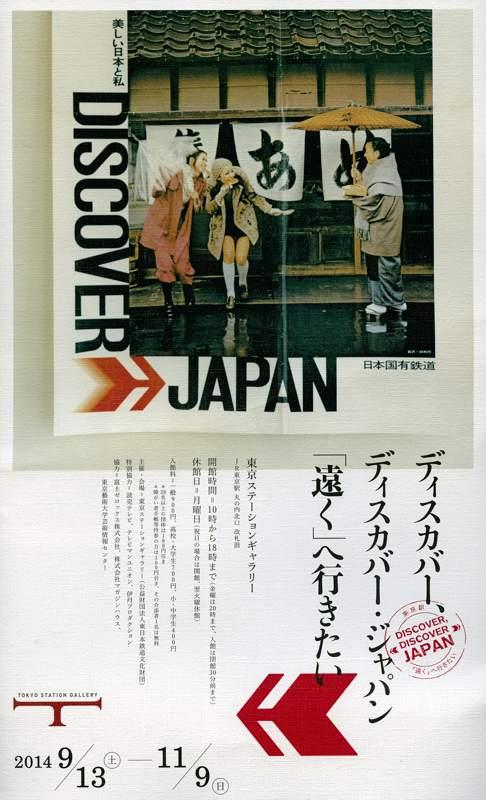 ディスカバージャパンパンフb