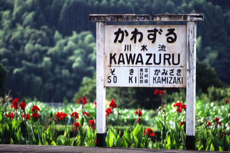 kazurueki1.jpg