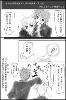 黒バス漫画-3