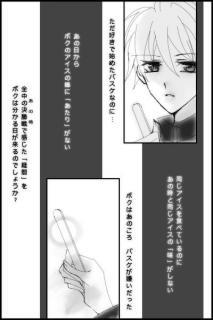 黒バス漫画-2