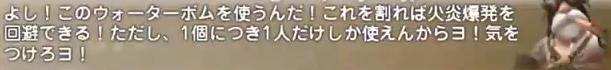 BD3R_ギミック開始メッセージ